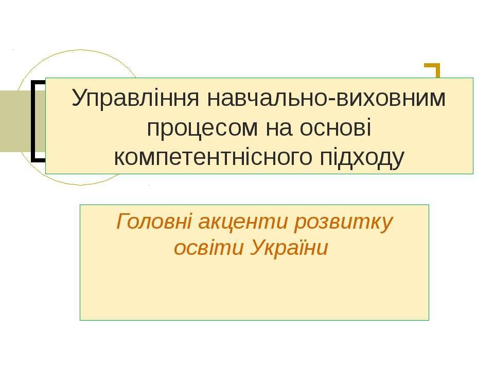 Управління навчально-виховним процесом на основі компетентнісного підходу Гол...