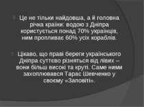 Це не тільки найдовша, а й головна річка країни: водою з Дніпра користується ...