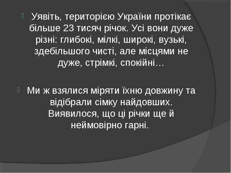 Уявіть, територією України протікає більше 23 тисяч річок. Усі вони дуже різн...