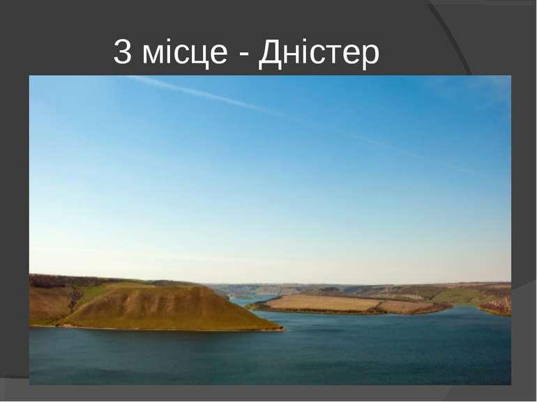 3 місце - Дністер
