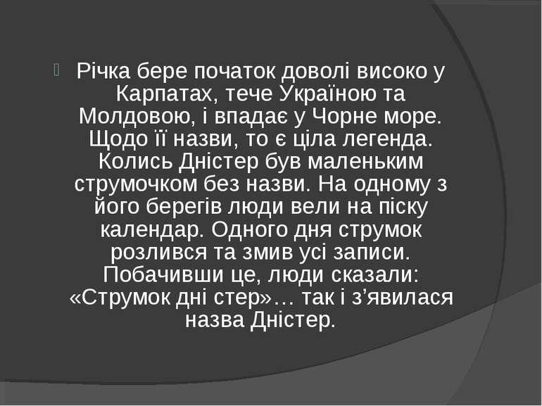Річка бере початок доволі високо у Карпатах, тече Україною та Молдовою, і впа...