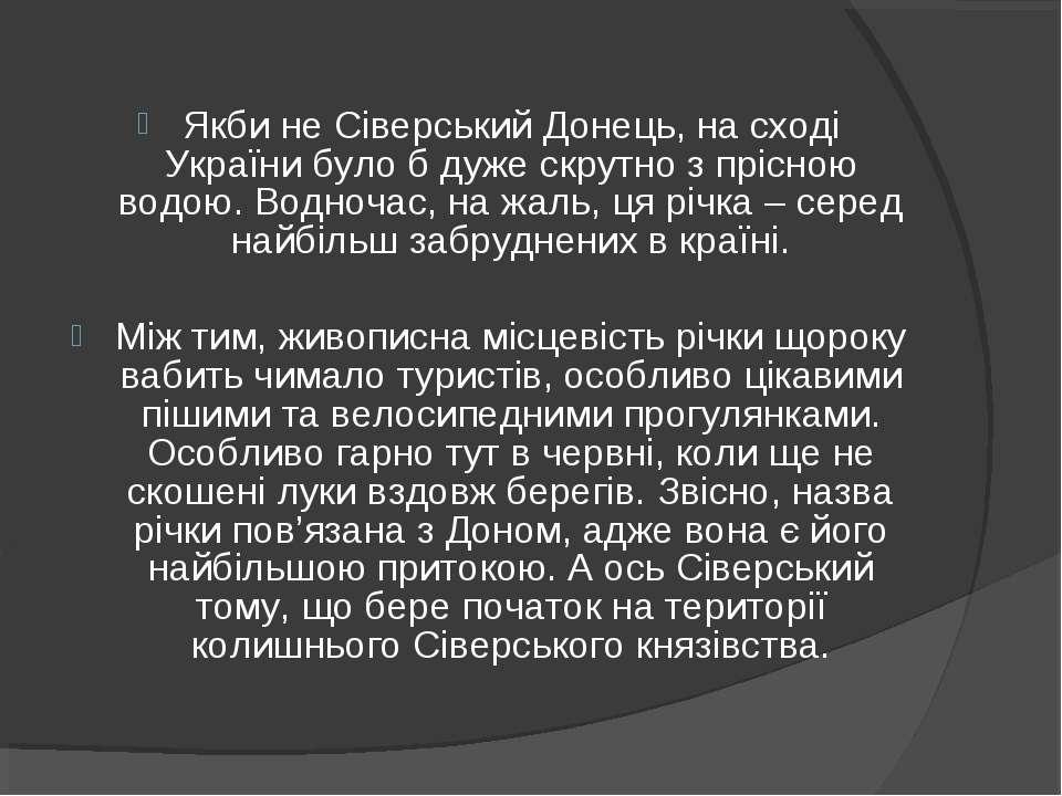 Якби не Сіверський Донець, на сході України було б дуже скрутно з прісною вод...