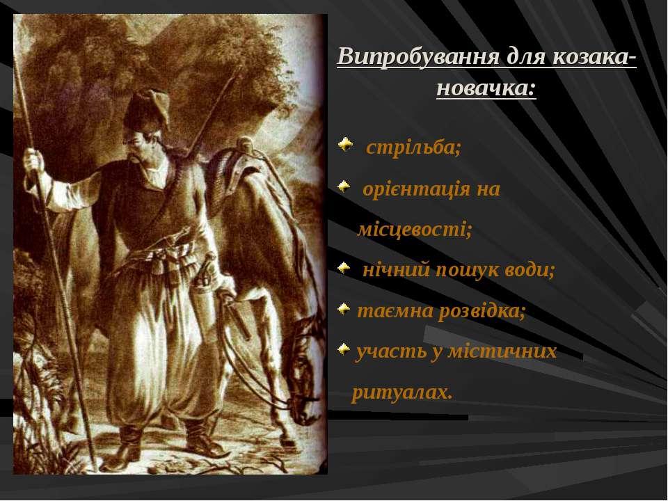 Випробування для козака-новачка: стрільба; орієнтація на місцевості; нічний п...