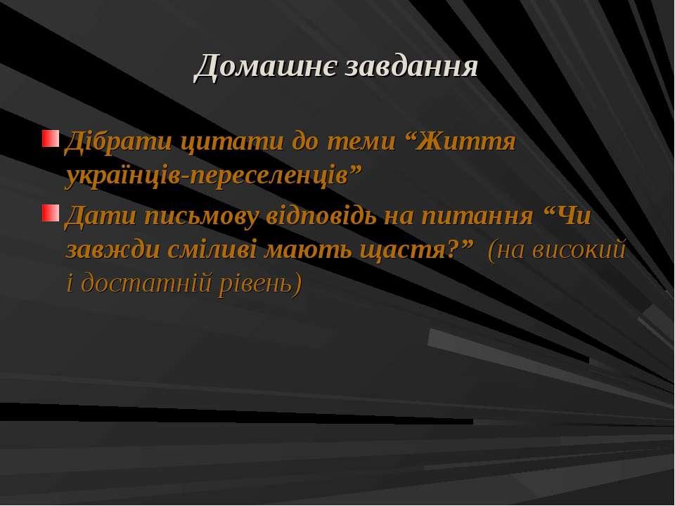 """Домашнє завдання Дібрати цитати до теми """"Життя українців-переселенців"""" Дати п..."""
