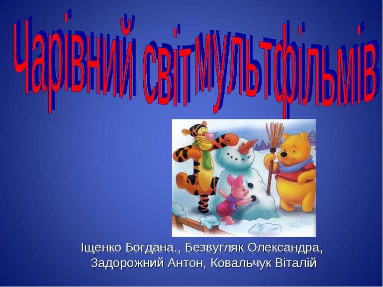 Іщенко Богдана., Безвугляк Олександра, Задорожний Антон, Ковальчук Віталій