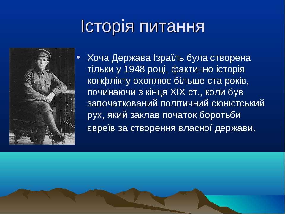 Історія питання Хоча Держава Ізраїль була створена тільки у 1948 році, фактич...