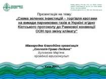 """Міжнародна благодійна організація """"Екологія-Право-Людина"""" Булгакова Мар'яна п..."""
