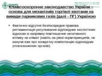 Кліматоохоронне законодавство України – основа для механізмів торгівлі квотам...