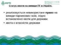 Статус квоти на викиди ПГ в Україні. реалізовується невикористане право на ви...
