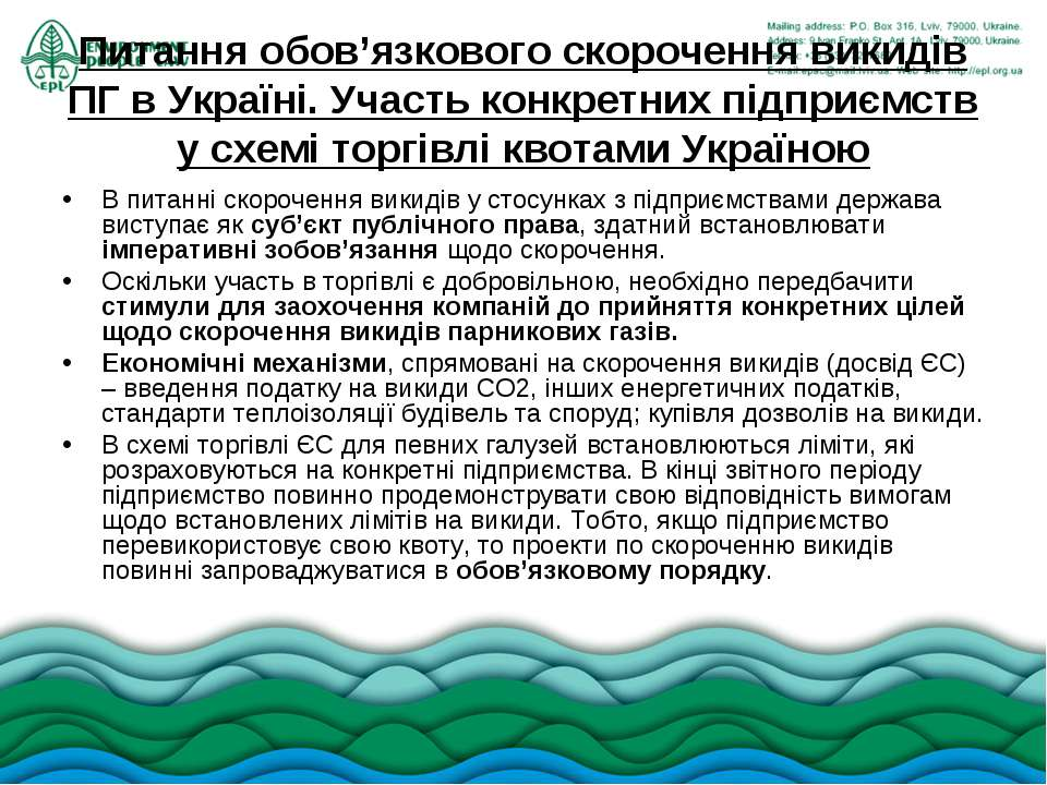 Питання обов'язкового скорочення викидів ПГ в Україні. Участь конкретних підп...