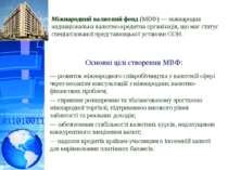 Основні цілі створення МВФ:Основні цілі створення МВФ:— розвиток міжнародного...
