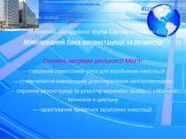 Головною складовою групи Світового банку є Міжнародний банк реконструкції та ...