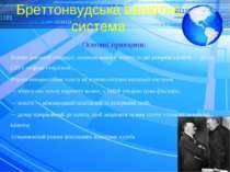 Основні принципи:Основні принципи:Золото-девізний стандарт, основою якого є з...