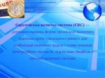 Європейська валютна система (ЄВС) — державно-правова форма організації валютн...