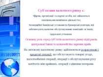 Суб´єктами валютного ринку є:Суб´єктами валютного ринку є:фірми, організації ...