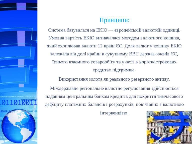 Принципи:Принципи:Система базувалася на ЕКЮ — європейській валютній одиниці. ...