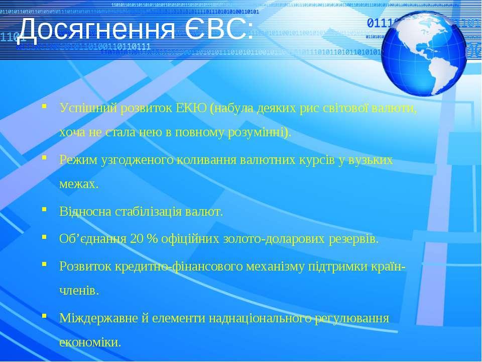 Успішний розвиток ЕКЮ (набула деяких рис світової валюти, хоча не стала нею в...