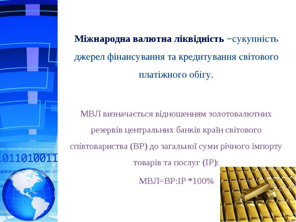 Міжнародна валютна ліквідність −сукупність джерел фінансування та кредитуванн...