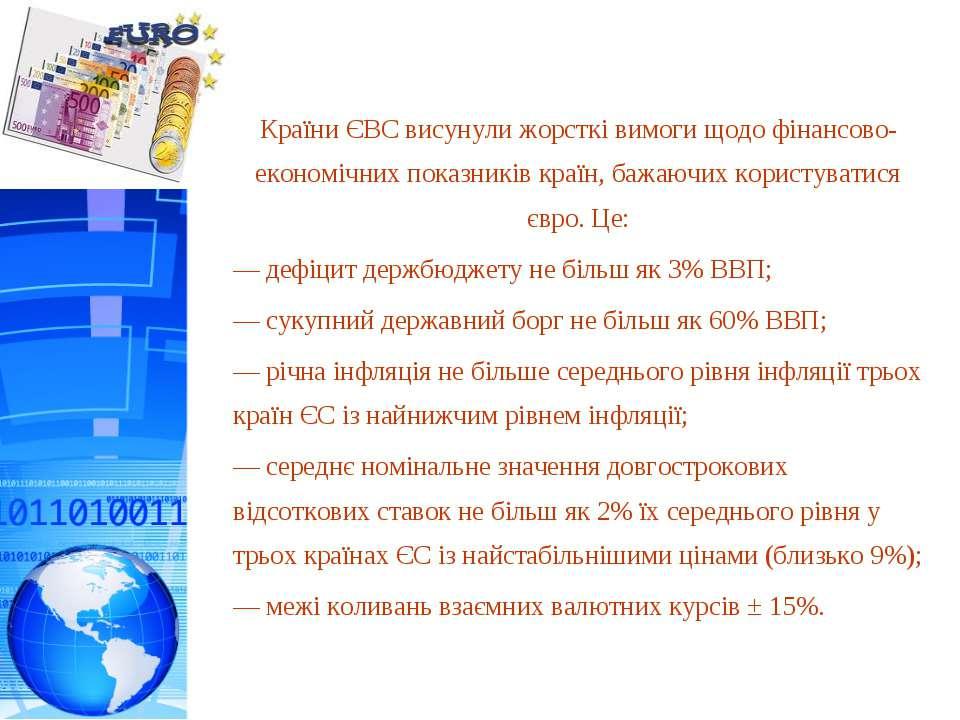 Країни ЄВС висунули жорсткі вимоги щодо фінансово-економічних показників краї...