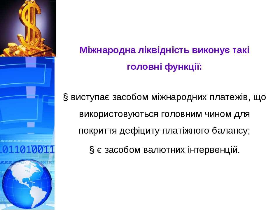 Міжнародна ліквідність виконує такі головні функції:Міжнародна ліквідність ви...