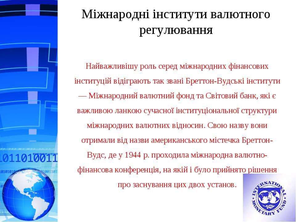 Найважливішу роль серед міжнародних фінансових інституцій відіграють так зван...
