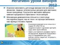 Негативні уроки виборів 2012 Втрачено можливість для влади використати величе...