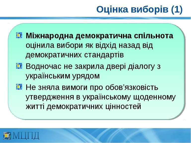 Оцінка виборів (1) Міжнародна демократична спільнота оцінила вибори як відхід...