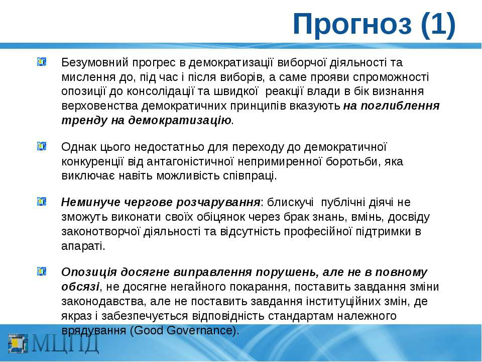 Прогноз (1) Безумовний прогрес в демократизації виборчої діяльності та мислен...