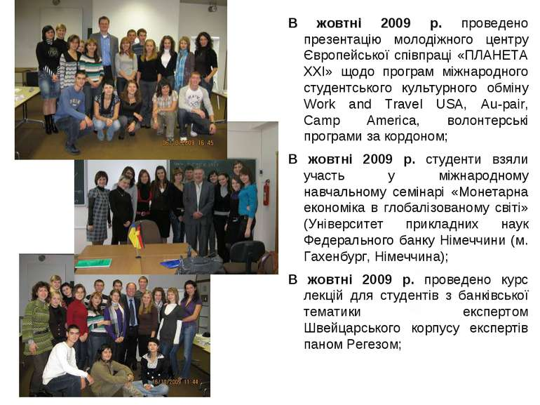В жовтні 2009 р. проведено презентацію молодіжного центру Європейської співпр...
