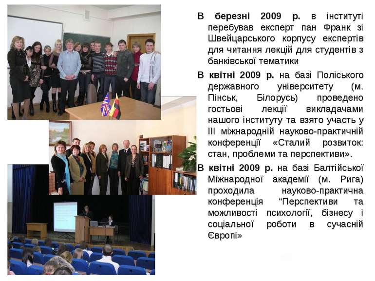 В березні 2009 р. в інституті перебував експерт пан Франк зі Швейцарського ко...