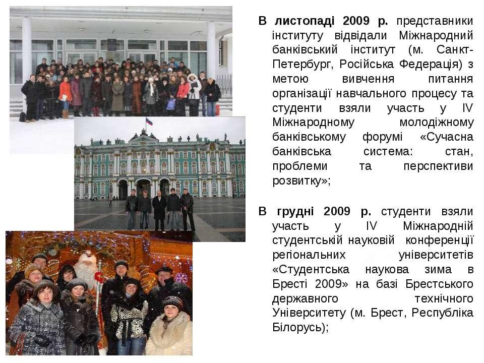 В листопаді 2009 р. представники інституту відвідали Міжнародний банківський ...