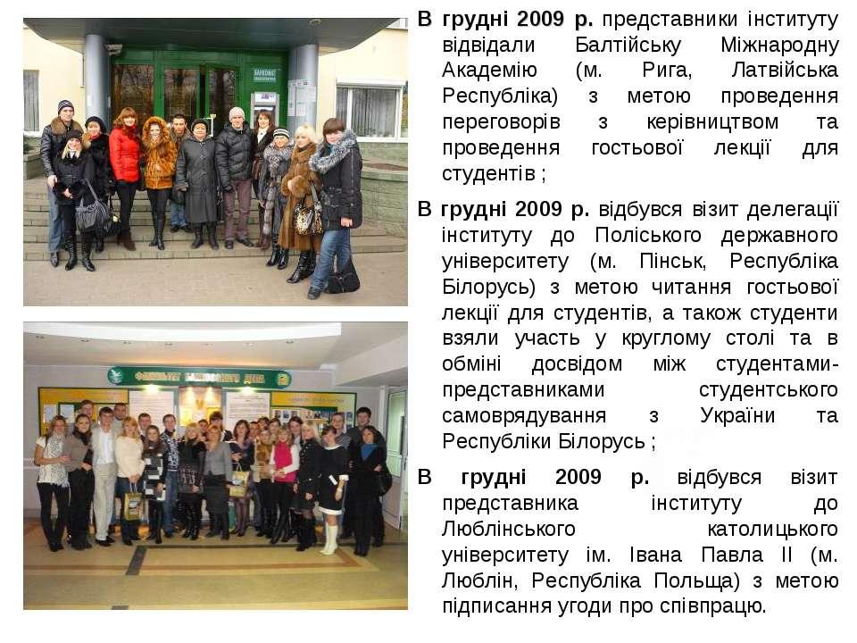 В грудні 2009 р. представники інституту відвідали Балтійську Міжнародну Акаде...
