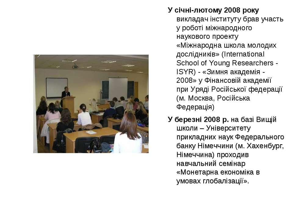 У січні-лютому 2008 року викладач інституту брав участь у роботі міжнародного...