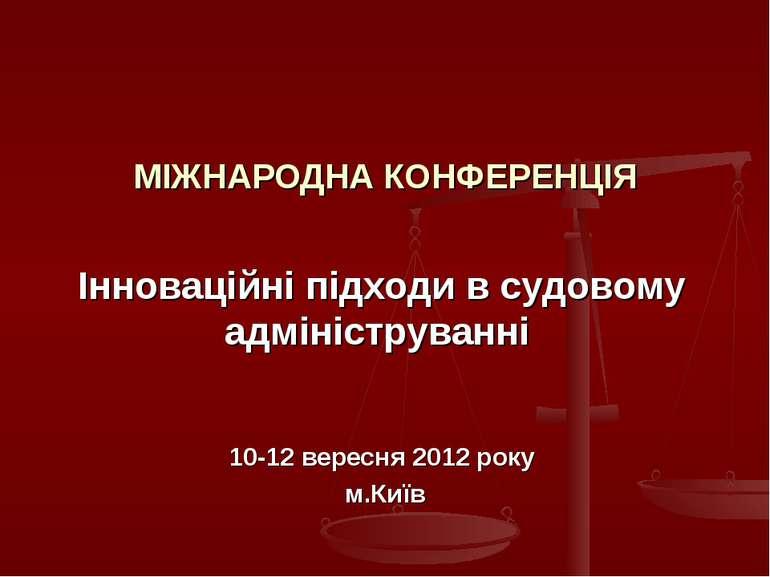 МІЖНАРОДНА КОНФЕРЕНЦІЯ Інноваційні підходи в судовому адмініструванні 10-12 в...