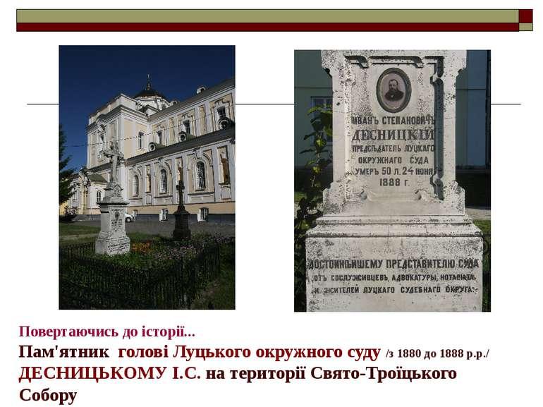 Повертаючись до історії... Пам'ятник голові Луцького окружного суду /з 1880 д...