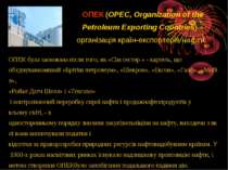 ОПЕК (OPEC, Organization of the Petroleum Exporting Countries) – організація ...