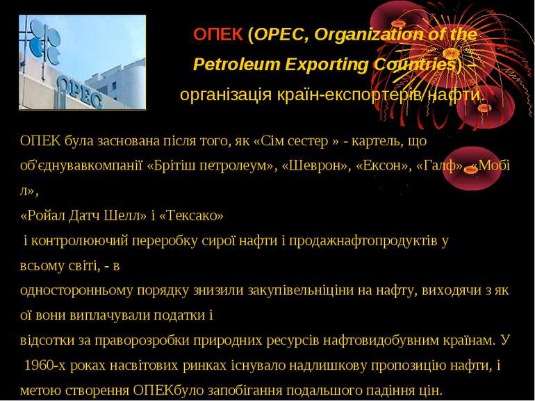 ОПЕК (OPEC, Organization of the Petroleum Exporting Countries) – організація ...