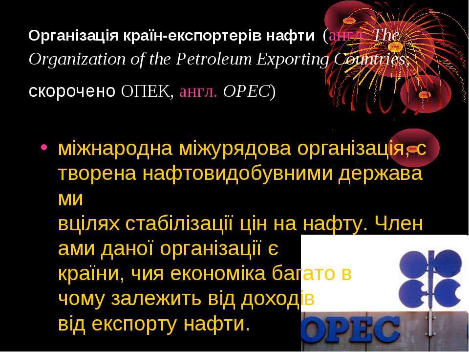 Організація країн-експортерівнафти (англ. The Organization of the Petroleum ...