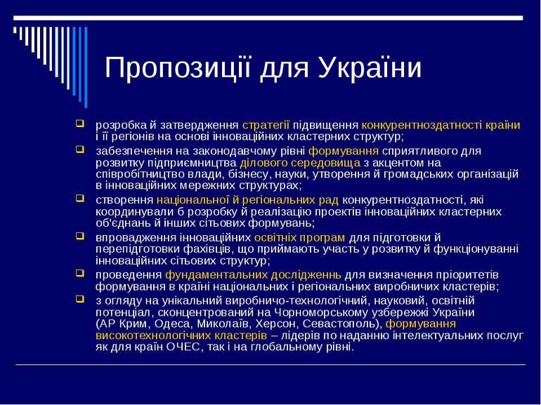 Пропозиції для України розробка й затвердження стратегії підвищення конкурент...