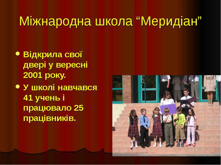 """Міжнародна школа """"Меридіан"""" Відкрила свої двері у вересні 2001 року. У школі ..."""