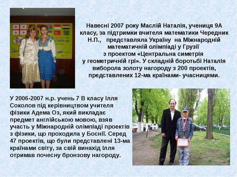 Навесні 2007 року Маслій Наталія, учениця 9А класу, за підтримки вчителя мате...