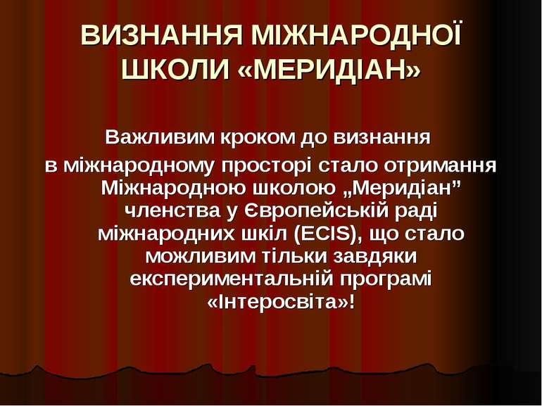 ВИЗНАННЯ МІЖНАРОДНОЇ ШКОЛИ «МЕРИДІАН» Важливим кроком до визнання в міжнародн...