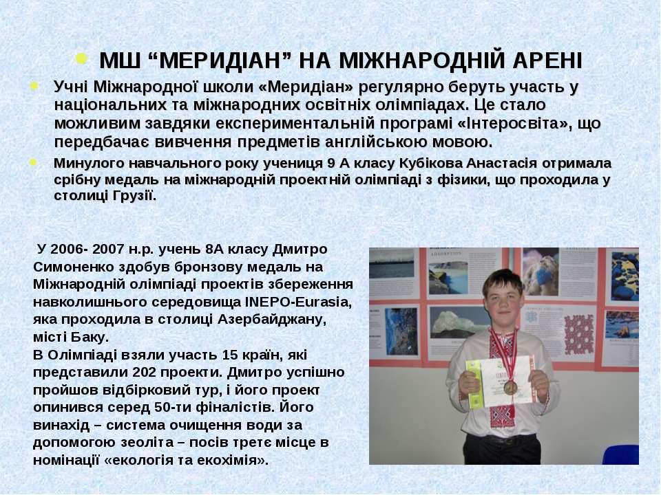 """МШ """"МЕРИДІАН"""" НА МІЖНАРОДНІЙ АРЕНІ Міжнародна школа «Меридіан», хоч і досить ..."""