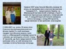 Навесні 2007 року Наталія Маслій, учениця 9А класу, за підтримки свого вчител...