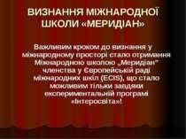 ВИЗНАННЯ МІЖНАРОДНОЇ ШКОЛИ «МЕРИДІАН» Важливим кроком до визнання у міжнародн...