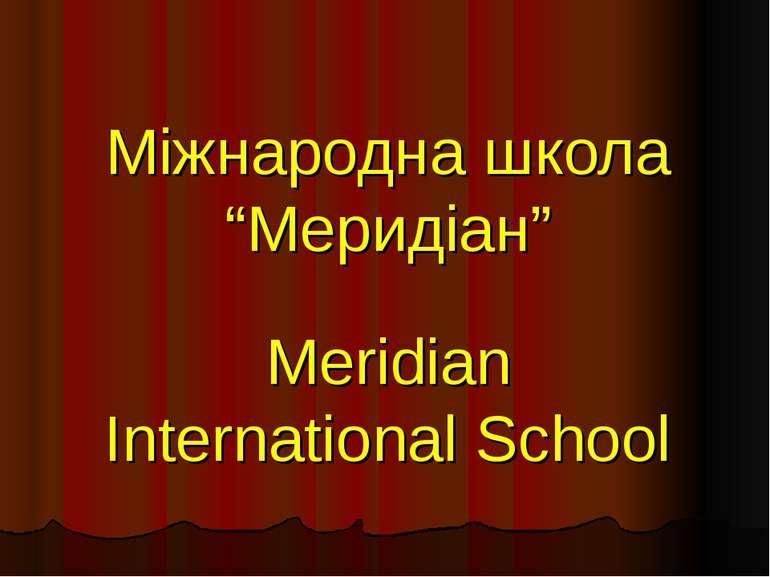 "Міжнародна школа ""Меридіан"" Meridian International School"