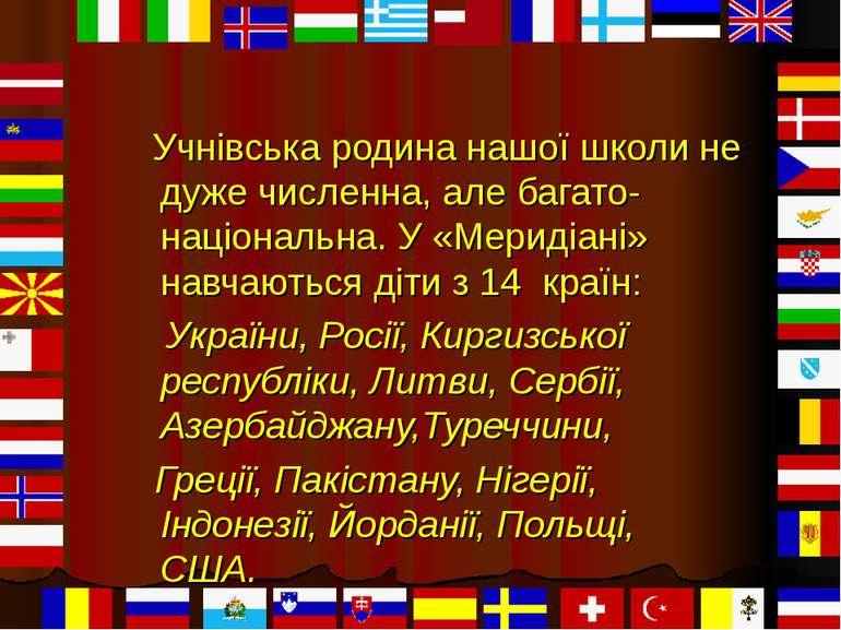 Учнівська родина нашої школи не дуже численна, але багато-національна. У «Мер...
