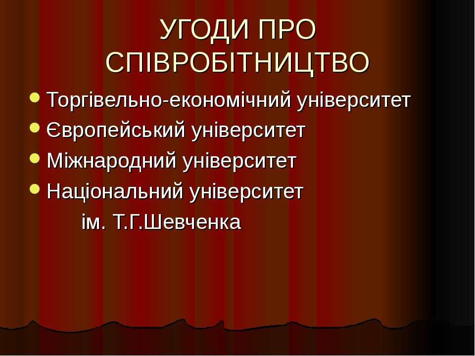 УГОДИ ПРО СПІВРОБІТНИЦТВО Торгівельно-економічний університет Європейський ун...