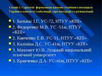 Секція 2. Стратегія формування науково-технічного потенціалу України в контек...