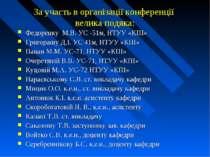 За участь в організації конференції велика подяка: Федоренку М.В. УС -51м, НТ...
